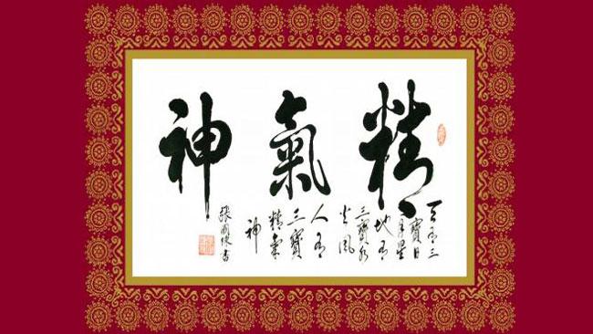 Jing, Qi, Shen - de drie schatten - Yvonne Alefs