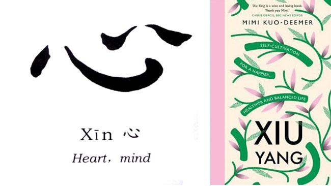 Xiu Yang voor een Gebalanceerd Mentaal en Emotioneel Leven - Deel 4
